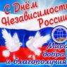 День России Мафм