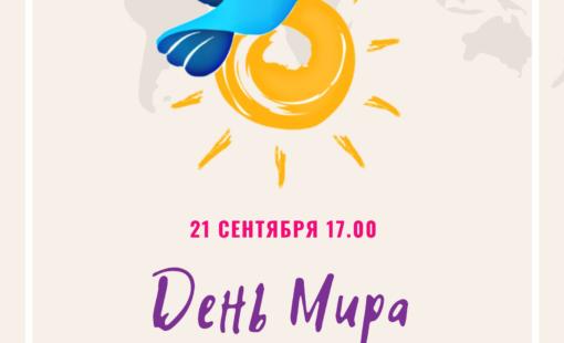 День-Мира-2